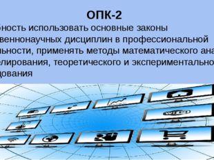 ОПК-2 способность использовать основные законы естественнонаучных дисциплин в