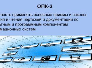 ОПК-3 способность применять основные приемы и законы создания и чтения чертеж