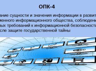 ОПК-4 понимание сущности и значения информации в развитии современного информ