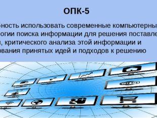 ОПК-5 способность использовать современные компьютерные технологии поиска инф