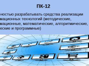ПК-12 способностью разрабатывать средства реализации информационных технологи