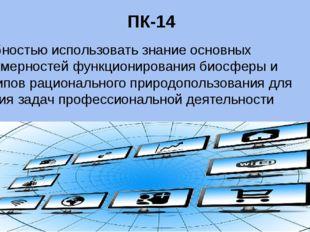 ПК-14 способностью использовать знание основных закономерностей функционирова