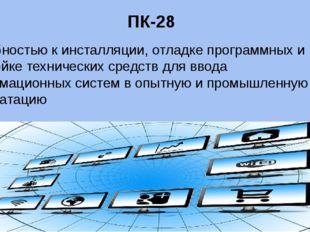 ПК-28 способностью к инсталляции, отладке программных и настройке технических
