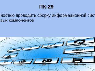 ПК-29 способностью проводить сборку информационной системы из готовых компоне