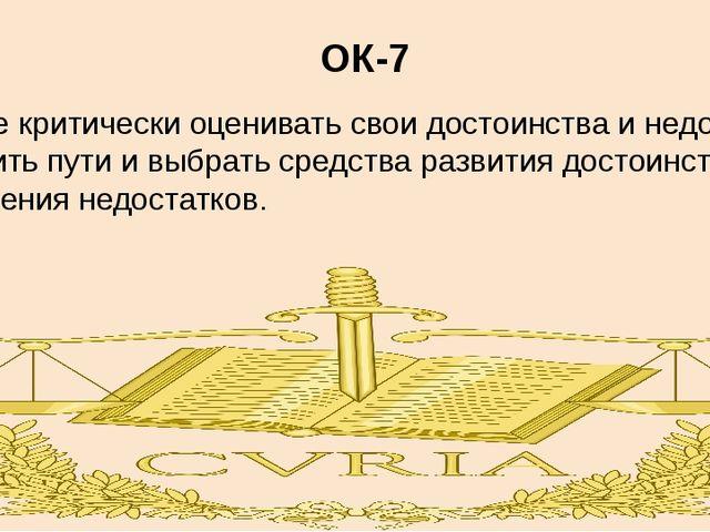 ОК-7 умение критически оценивать свои достоинства и недостатки, наметить пути...