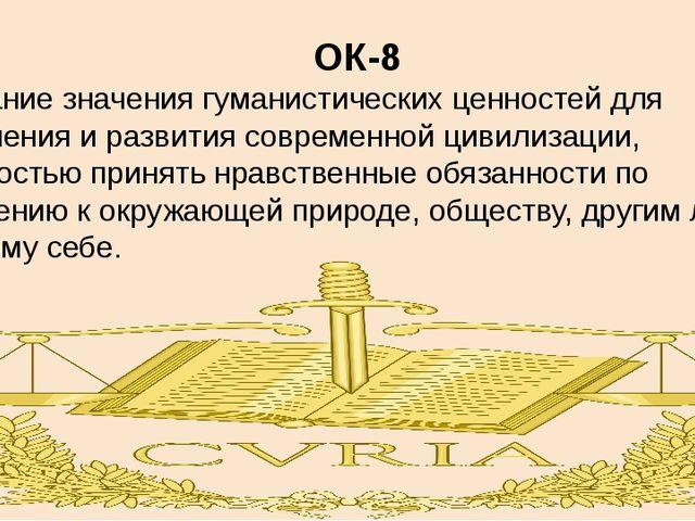 ОК-8 осознание значения гуманистических ценностей для сохранения и развития с...