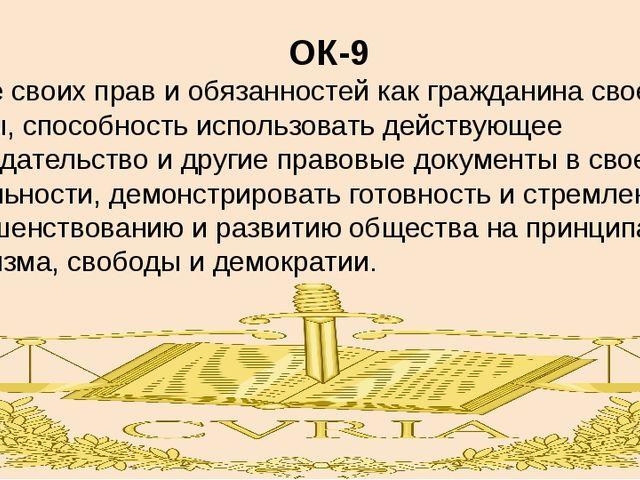 ОК-9 знание своих прав и обязанностей как гражданина своей страны, способност...