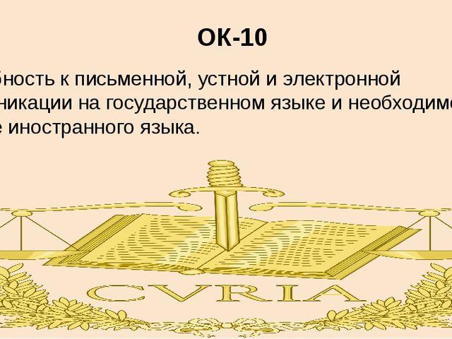 ОК-10 способность к письменной, устной и электронной коммуникации на государс...