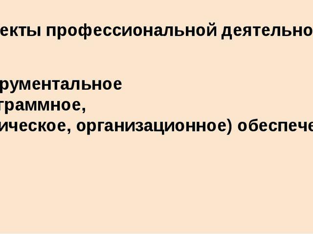 Объекты профессиональной деятельности инструментальное (программное, техничес...