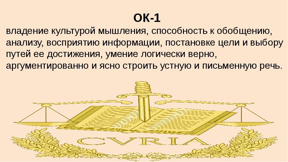 ОК-1 владение культурой мышления, способность к обобщению, анализу, восприяти...