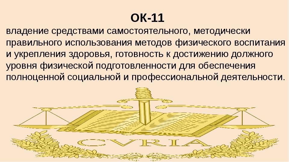 ОК-11 владение средствами самостоятельного, методически правильного использов...