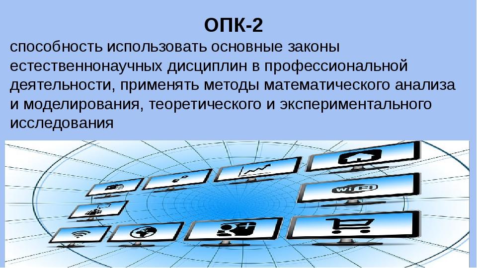ОПК-2 способность использовать основные законы естественнонаучных дисциплин в...