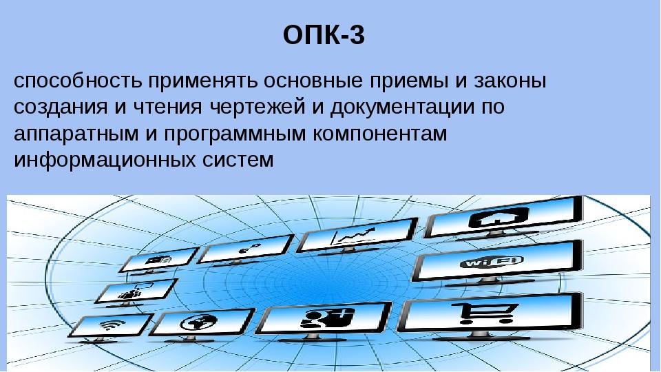 ОПК-3 способность применять основные приемы и законы создания и чтения чертеж...