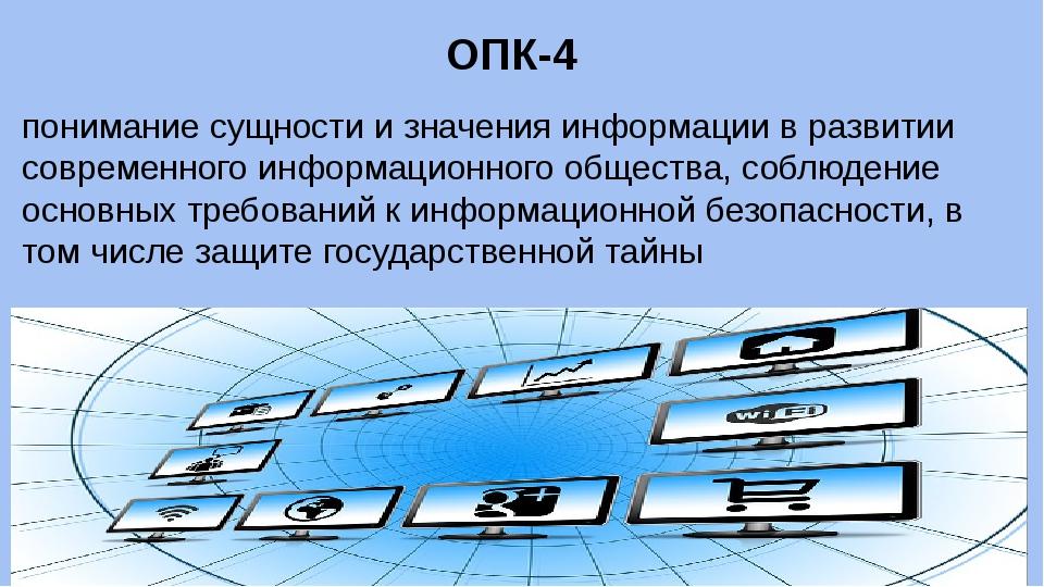 ОПК-4 понимание сущности и значения информации в развитии современного информ...