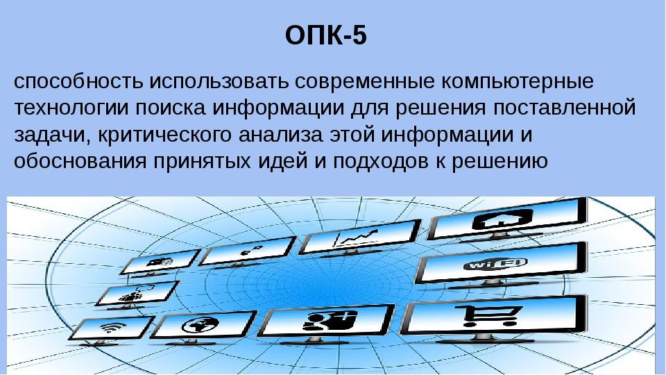 ОПК-5 способность использовать современные компьютерные технологии поиска инф...