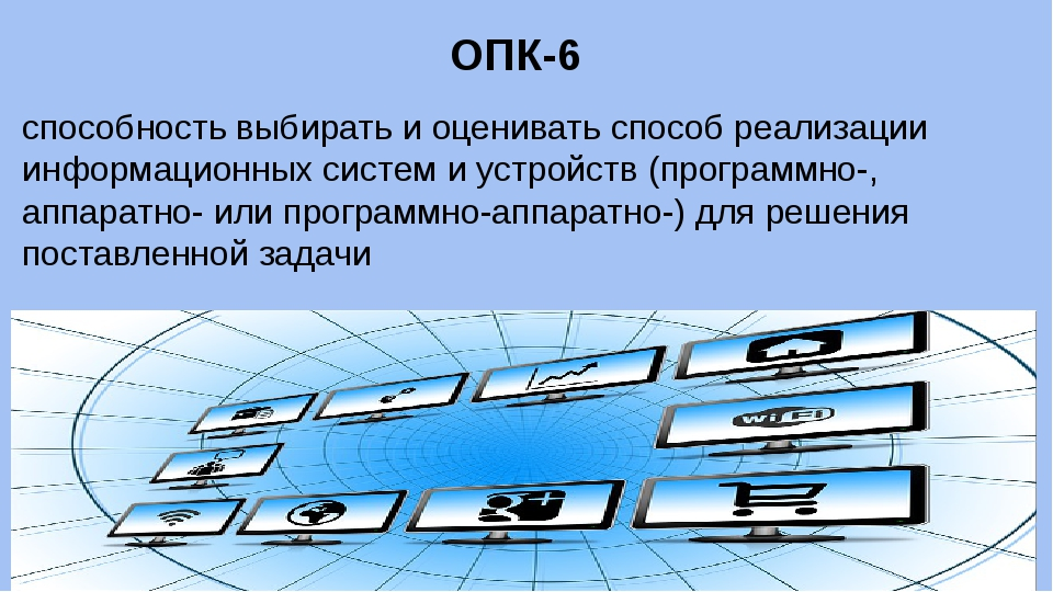 ОПК-6 способность выбирать и оценивать способ реализации информационных систе...