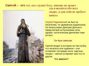 Святой – это тот, кто служит Богу, никому не делает Сергий Радонежский не был