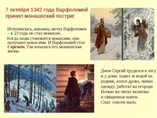 7 октября 1342 года Варфоломей принял монашеский постриг Исполнилась, наконец