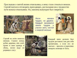 Прослышав о святой жизни отшельника, к нему стали стекаться монахи. Сергий пы