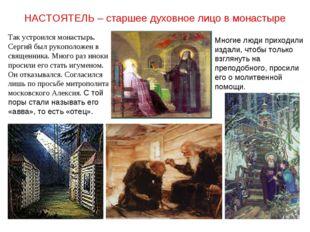 НАСТОЯТЕЛЬ – старшее духовное лицо в монастыре Так устроился монастырь. Серги