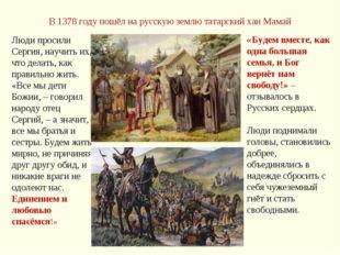 В 1378 году пошёл на русскую землю татарский хан Мамай Люди просили Сергия, н