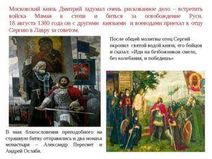Московский князь Дмитрий задумал очень рискованное дело – встретить войска Ма