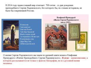В2014 году православный миротмечает 700-летие со дня рождения преподобног