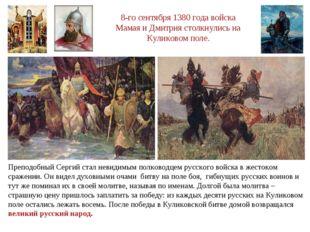 8-го сентября 1380 года войска Мамая и Дмитрия столкнулись на Куликовом поле.