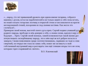 «…народ, сто лет привыкший дрожать при одном имени татарина, собрался наконец