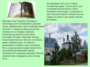Выходил отец Сергий из Троицкого монастыря, шёл по ближним и дальним лесам,