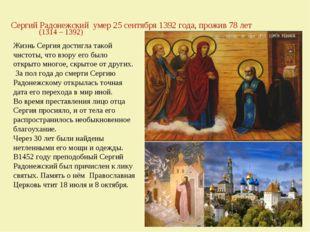 Сергий Радонежский умер 25 сентября 1392 года, прожив 78 лет Жизнь Сергия дос