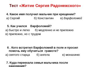 Тест «Житие Сергия Радонежского» 4. Какое имя получил мальчик при крещении? а