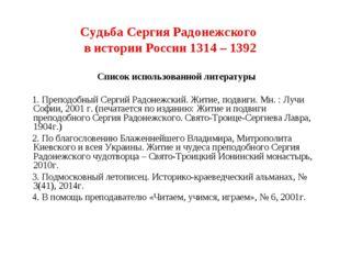 Судьба Сергия Радонежского в истории России 1314 – 1392 Список использованной