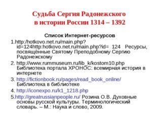 Судьба Сергия Радонежского в истории России 1314 – 1392 Список Интернет-ресур