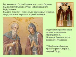 Родители Варфоломея были людьми почтенными и справедливыми. Помогали бедным и