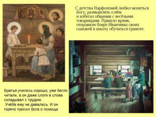 С детства Варфоломей любил молиться Богу, размышлять о нём и избегал общения