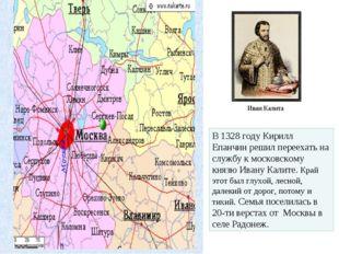 В 1328 году Кирилл Епанчин решил переехать на службу к московскому князю Иван