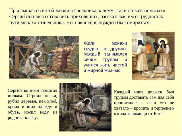 Прослышав о святой жизни отшельника, к нему стали стекаться монахи. Сергий пы...