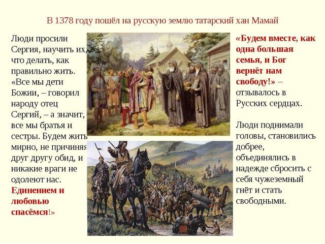 В 1378 году пошёл на русскую землю татарский хан Мамай Люди просили Сергия, н...
