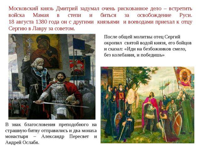 Московский князь Дмитрий задумал очень рискованное дело – встретить войска Ма...