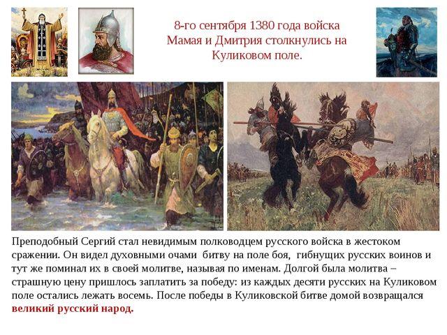 8-го сентября 1380 года войска Мамая и Дмитрия столкнулись на Куликовом поле....
