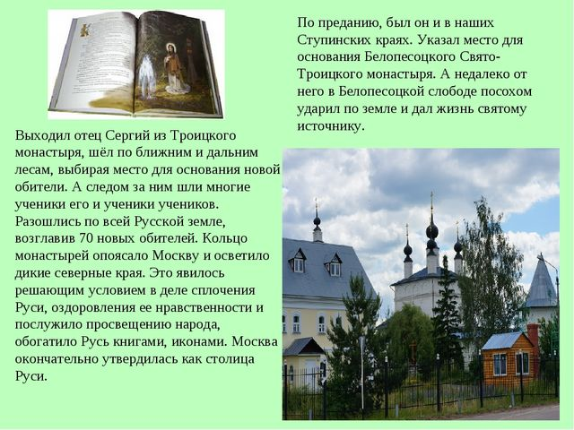 Выходил отец Сергий из Троицкого монастыря, шёл по ближним и дальним лесам,...