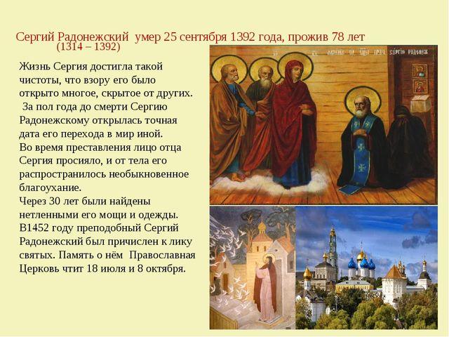 Сергий Радонежский умер 25 сентября 1392 года, прожив 78 лет Жизнь Сергия дос...