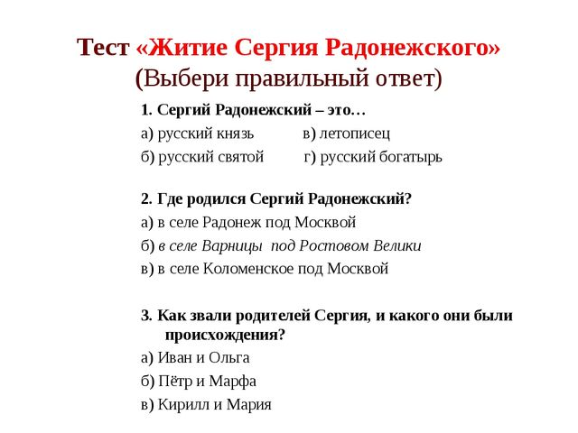 Тест «Житие Сергия Радонежского» (Выбери правильный ответ) 1. Сергий Радонеж...
