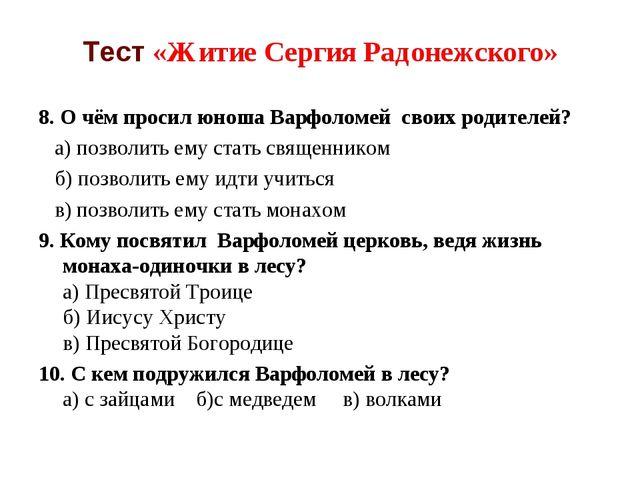 Тест «Житие Сергия Радонежского» 8. О чём просил юноша Варфоломей своих родит...