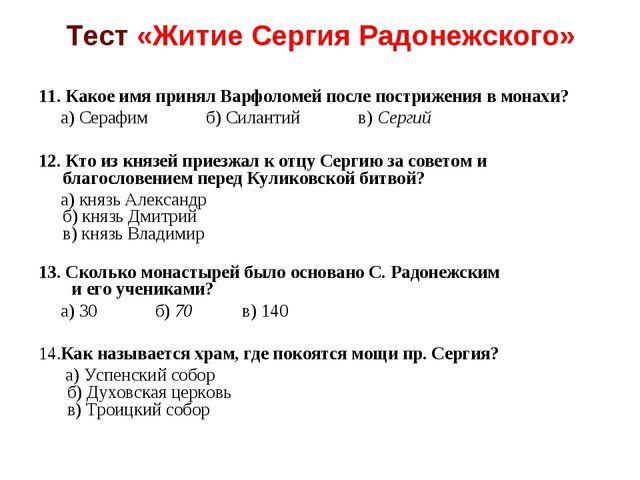 Тест «Житие Сергия Радонежского» 11. Какое имя принял Варфоломей после постри...