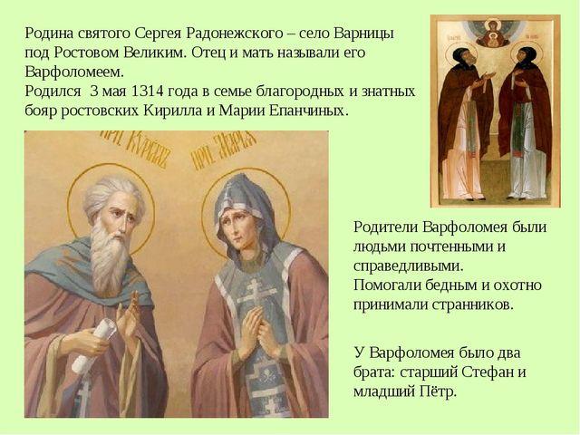 Родители Варфоломея были людьми почтенными и справедливыми. Помогали бедным и...