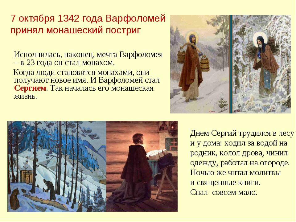 7 октября 1342 года Варфоломей принял монашеский постриг Исполнилась, наконец...
