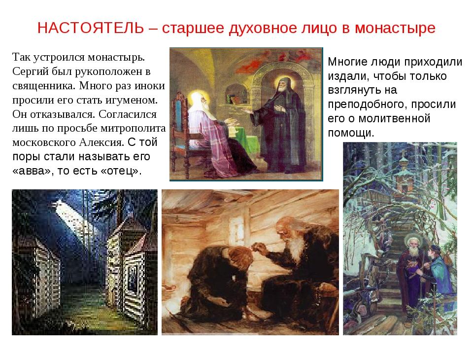НАСТОЯТЕЛЬ – старшее духовное лицо в монастыре Так устроился монастырь. Серги...