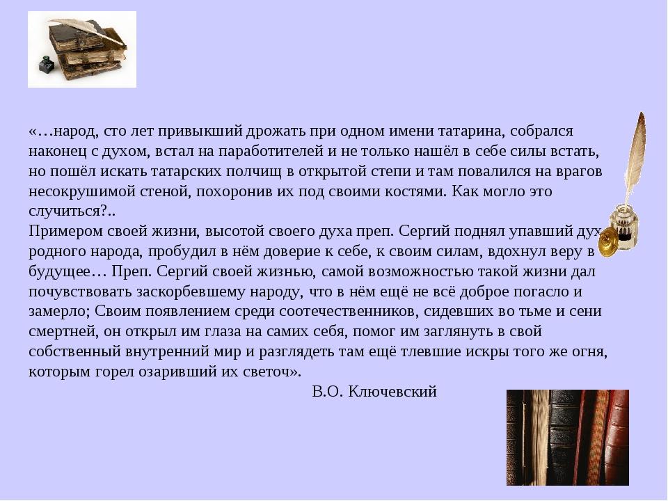 «…народ, сто лет привыкший дрожать при одном имени татарина, собрался наконец...